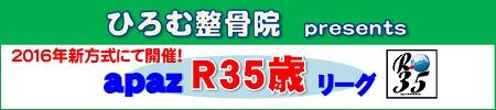 R35バナー