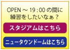 OPEN~19:00の間に練習をしたいなぁ?